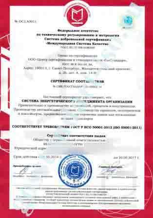 Сертификация Систем Менеджмента По Стандартам