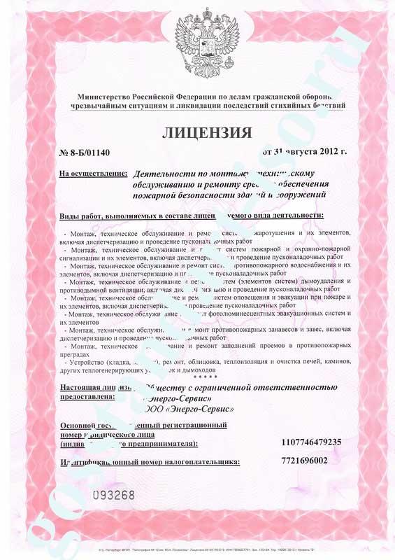 контракт на техническое обслуживание пожарной сигнализации по 44 фз